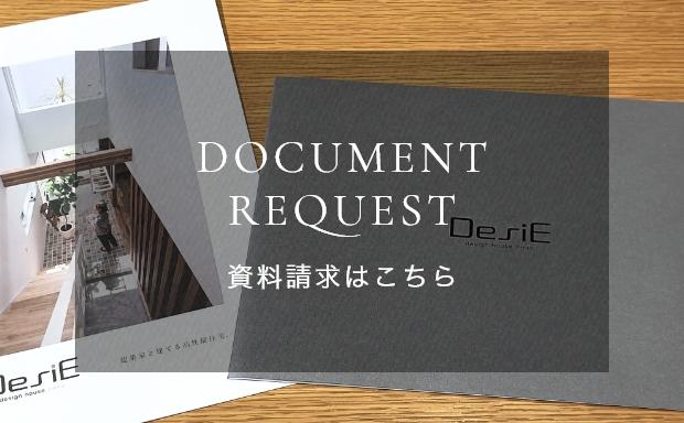 DOCUMENT REQUEST 施工事例や写真集などが沢山のパンフレットを無料でお届けします