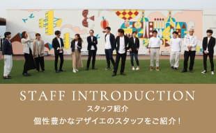 STAFF INTRODUCTION スタッフ紹介 個性豊かなデザイエのスタッフをご紹介!
