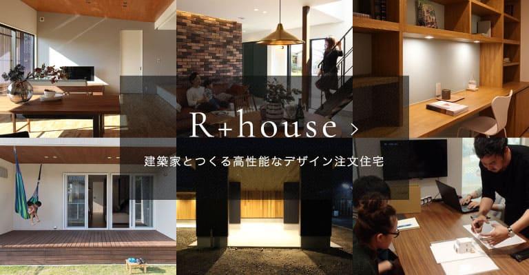 R+house 建築家とつくる高性能なデザイン注文住宅。理想の住宅をムダのないコストで。