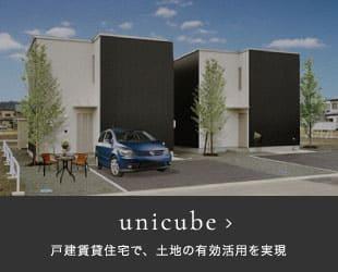 unicube 戸建賃貸住宅で、土地の有効活用を実現