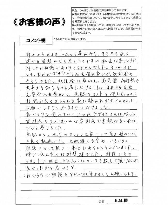 松本様-1