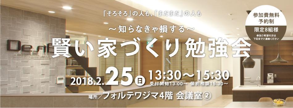 0225benkyoukai_header