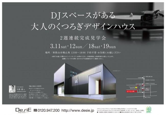 20170311121819kengakukai_chirashi