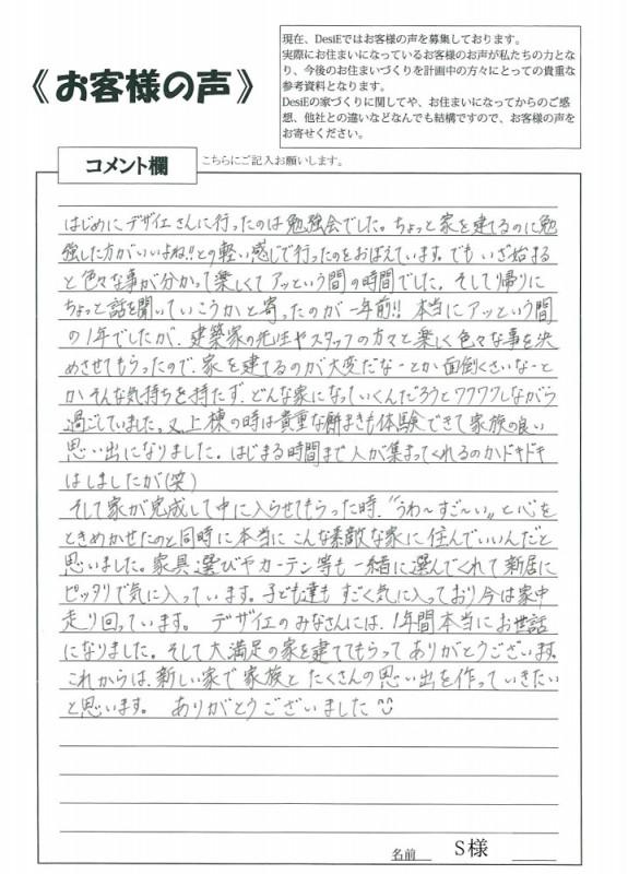 嶋本様-1