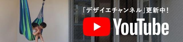 デザイエチャンネル更新中!Youtube