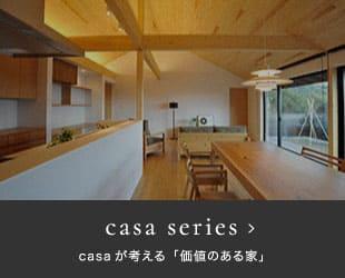casa series casaが考える「価値のある家」