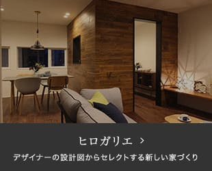 ヒロガリエ デザイナーの設計図からセレクトする新しい家づくり